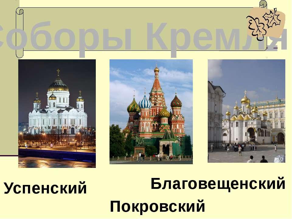 теремной дворец В 17 веке строится каменный дворец. Он пятиэтажный. Самый вер...