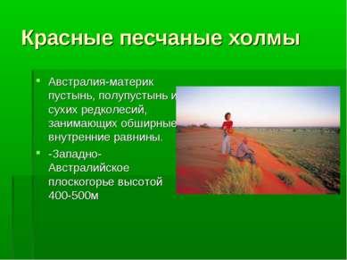 Красные песчаные холмы Австралия-материк пустынь, полупустынь и сухих редколе...