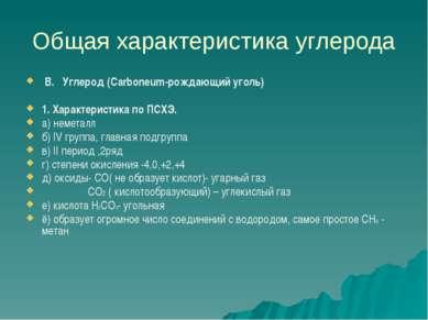 Общая характеристика углерода В. Углерод (Carboneum-рождающий уголь) 1. Харак...