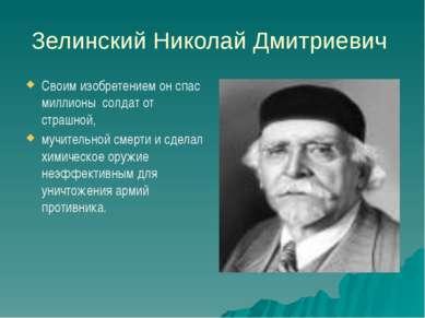 Зелинский Николай Дмитриевич Своим изобретением он спас миллионы солдат от ст...
