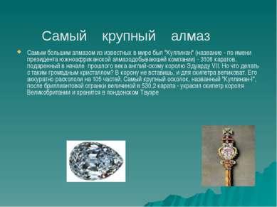 """Самым большим алмазом из известных в мире был """"Куллинан"""" (название - по имени..."""