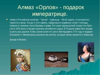 """Алмаз «Орлов» - подарок императрице. Алмаз в Российском скипетре - """"Орлов"""" - ..."""