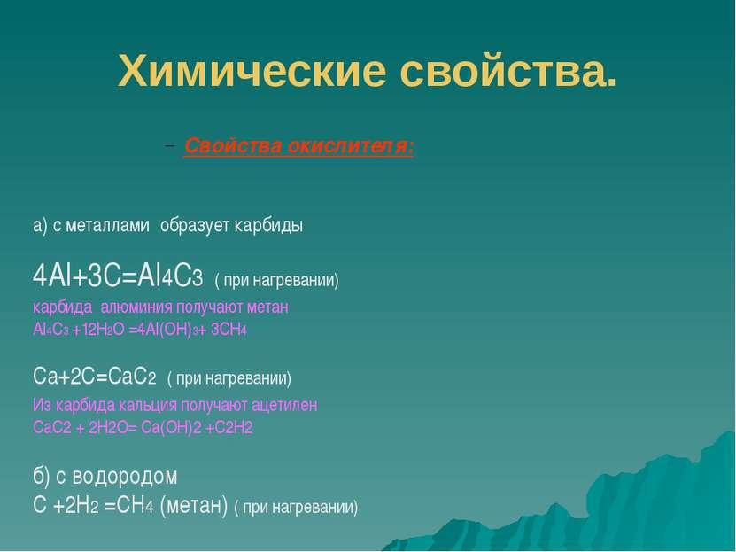 Химические свойства. Cвойства окислителя: а) с металлами образует карбиды 4Al...
