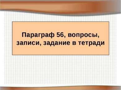 Параграф 56, вопросы, записи, задание в тетради
