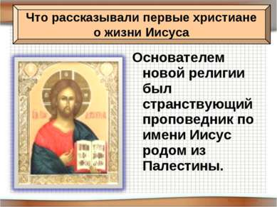 Основателем новой религии был странствующий проповедник по имени Иисус родом ...