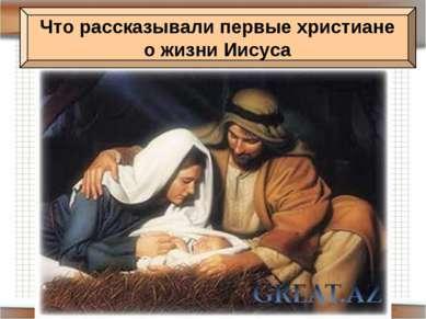 Что рассказывали первые христиане о жизни Иисуса