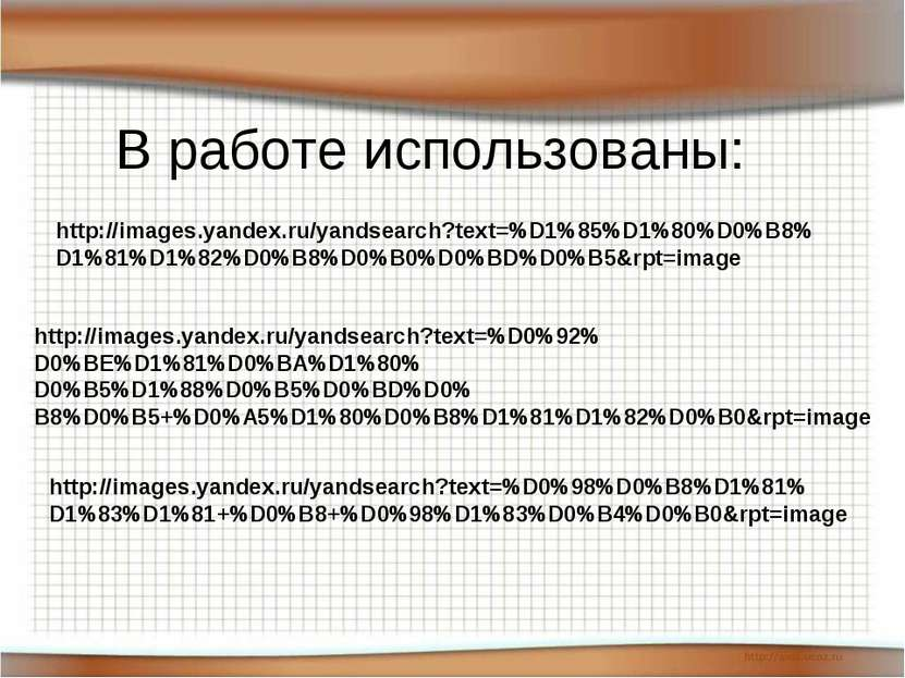 В работе использованы: http://images.yandex.ru/yandsearch?text=%D1%85%D1%80%D...