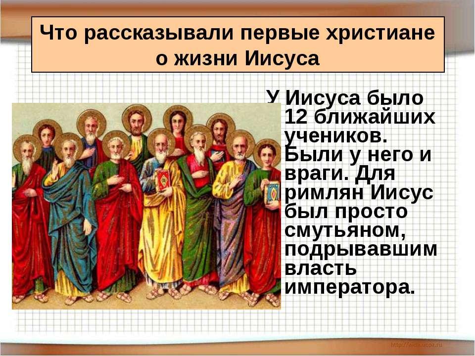 У Иисуса было 12 ближайших учеников. Были у него и враги. Для римлян Иисус бы...