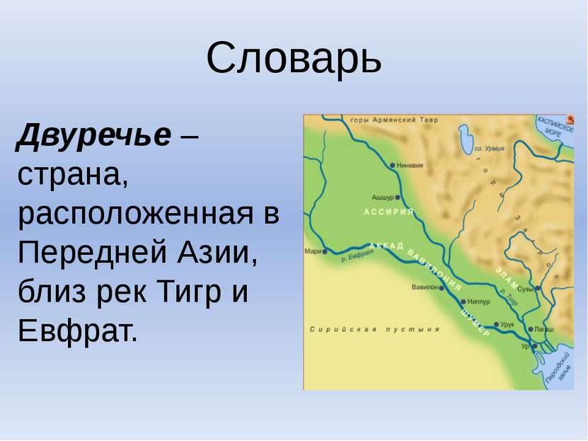 Словарь Двуречье – страна, расположенная в Передней Азии, близ рек Тигр и Евф...