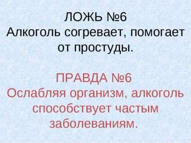 ЛОЖЬ №6 Алкоголь согревает, помогает от простуды. ПРАВДА №6 Ослабляя организм...