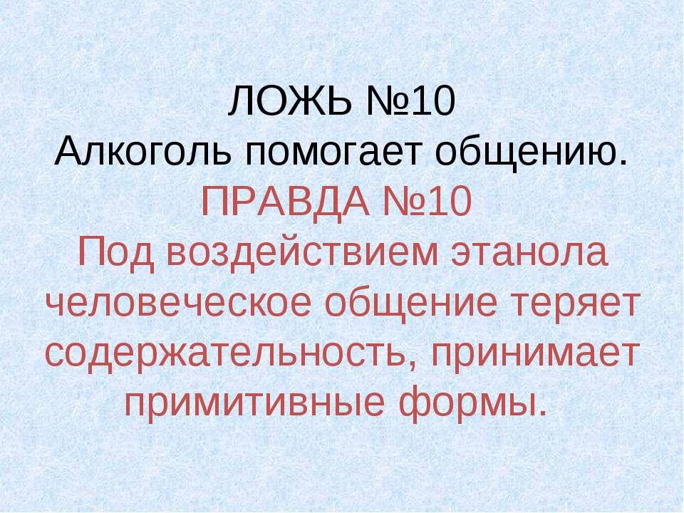 ЛОЖЬ №10 Алкоголь помогает общению. ПРАВДА №10 Под воздействием этанола челов...