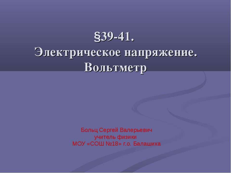 §39-41. Электрическое напряжение. Вольтметр Больц Сергей Валерьевич учитель ф...