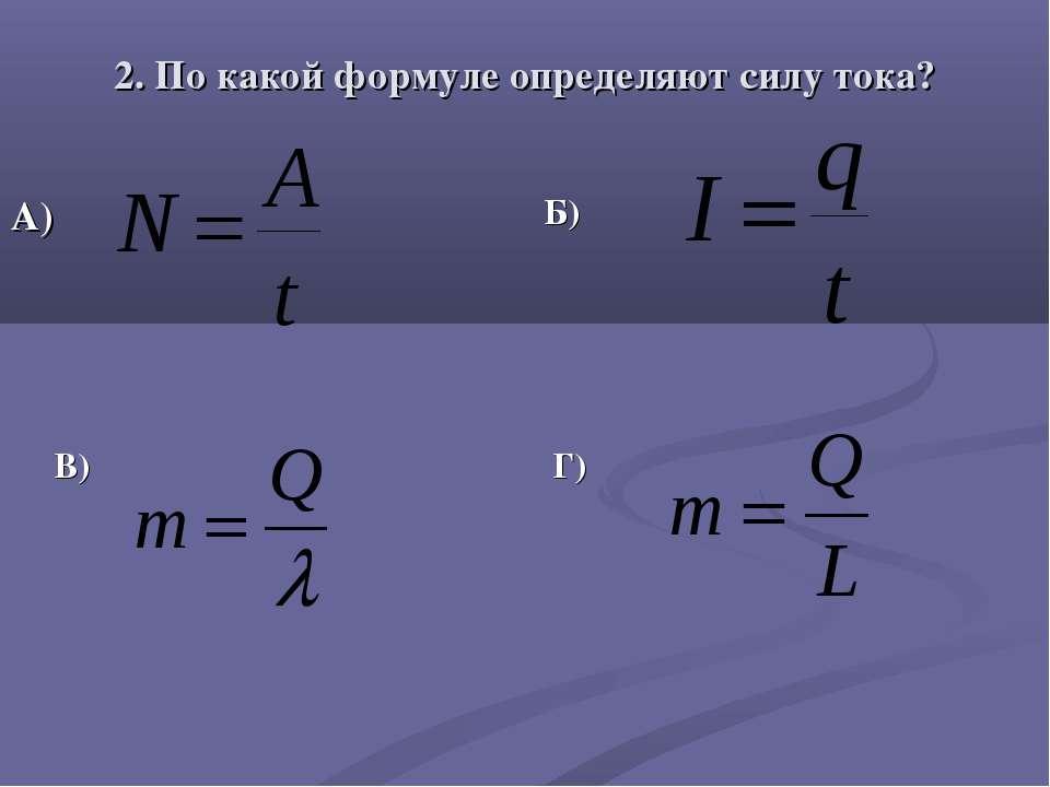 2. По какой формуле определяют силу тока? В) Г) А) Б)
