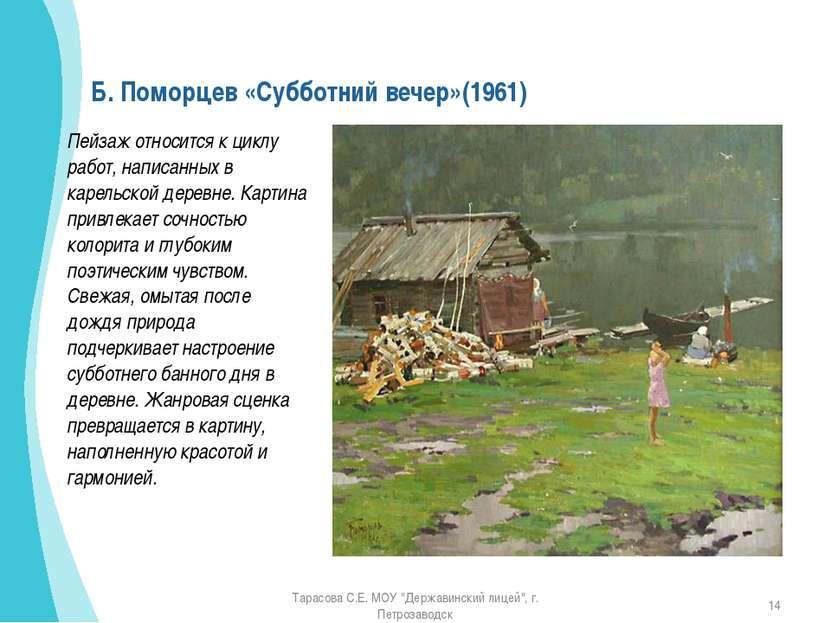 Б. Поморцев «Субботний вечер»(1961) Пейзаж относится к циклу работ, написанны...
