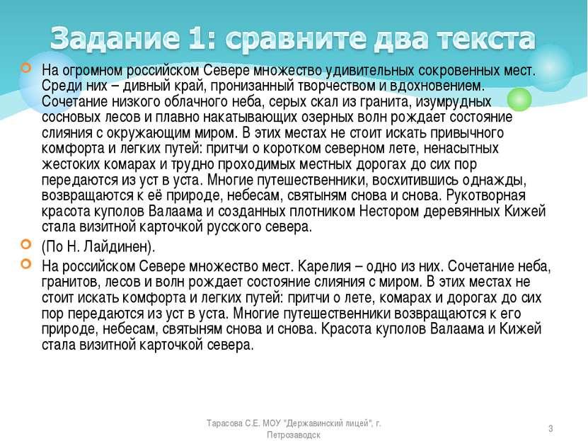 На огромном российском Севере множество удивительных сокровенных мест. Среди ...