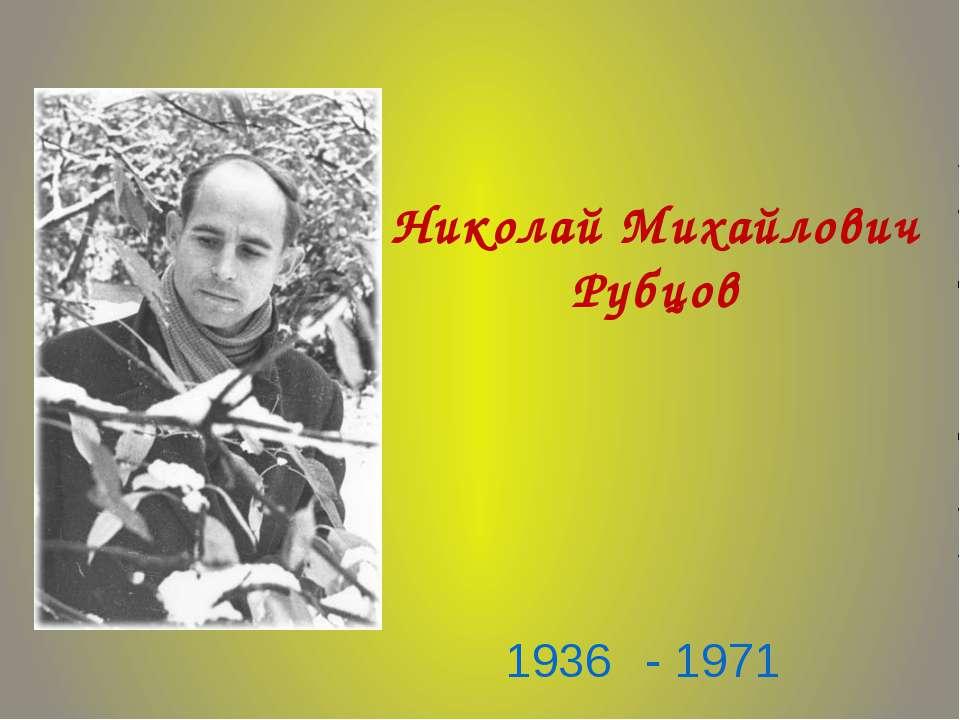1936 - 1971 Николай Михайлович Рубцов