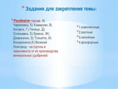 Задания для закрепления темы: Разбейте города А) Череповец, Б) Кемерово, В) А...