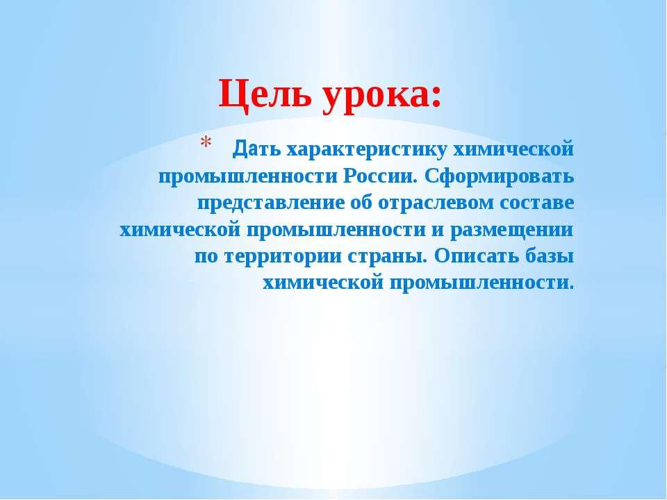 Дать характеристику химической промышленности России. Сформировать представле...