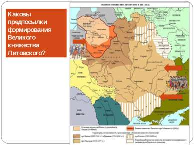 Каковы предпосылки формирования Великого княжества Литовского?