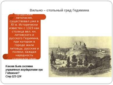 Вильно – стольный град Гедимина а По русским летописям, существовал уже в XII...