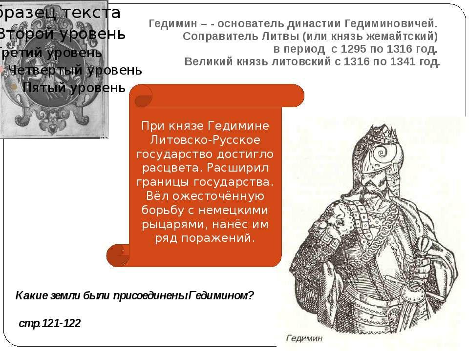 Гедимин – - основатель династии Гедиминовичей. Соправитель Литвы (или князь ж...