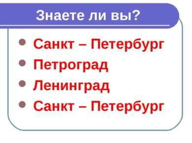 Знаете ли вы? Санкт – Петербург Петроград Ленинград Санкт – Петербург