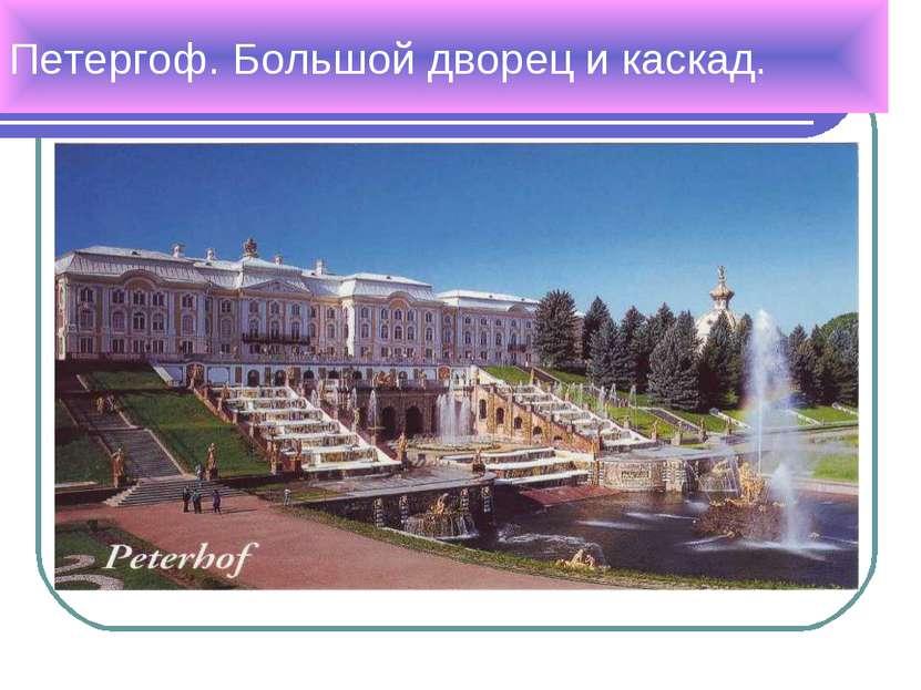 Петергоф. Большой дворец и каскад.