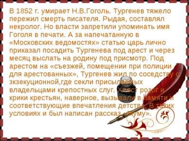 В 1852 г. умирает Н.В.Гоголь. Тургенев тяжело пережил смерть писателя. Рыдая,...