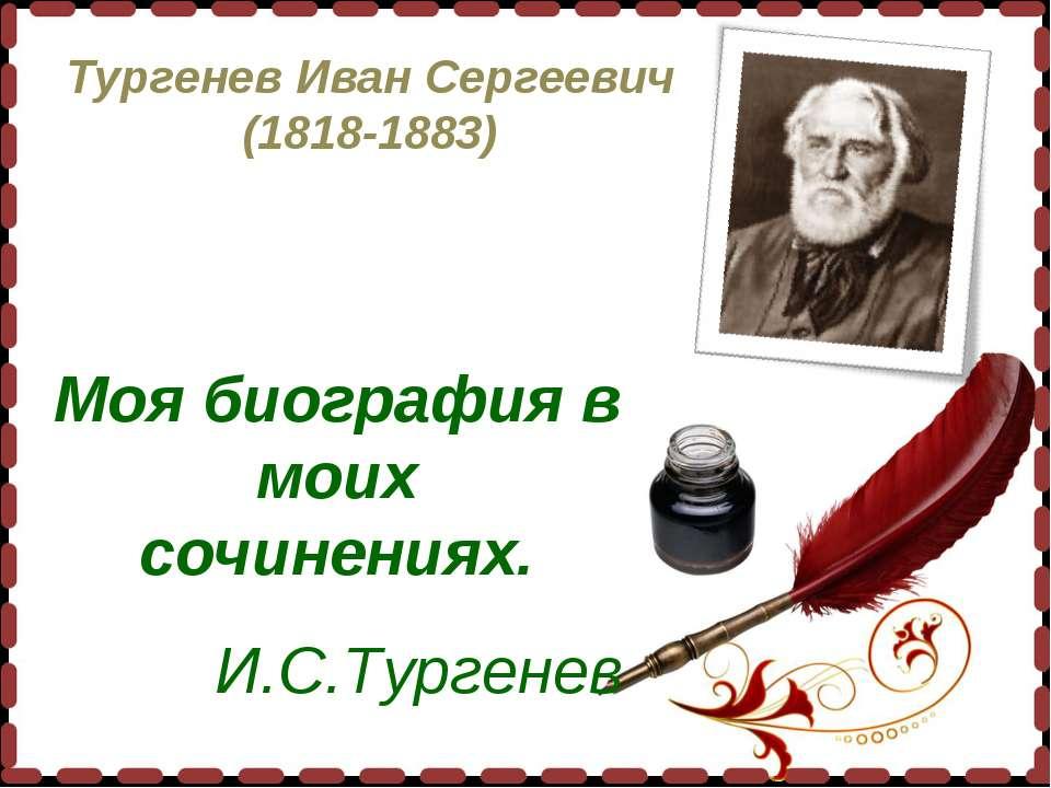 Тургенев Иван Сергеевич (1818-1883) Моя биография в моих сочинениях. И.С.Тург...