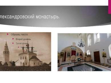 Александровский монастырь.