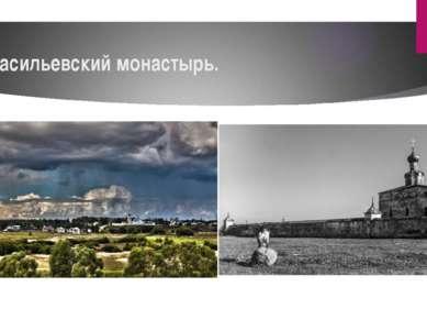 Васильевский монастырь.