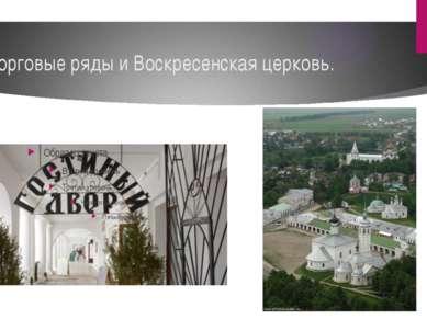 Торговые ряды и Воскресенская церковь.