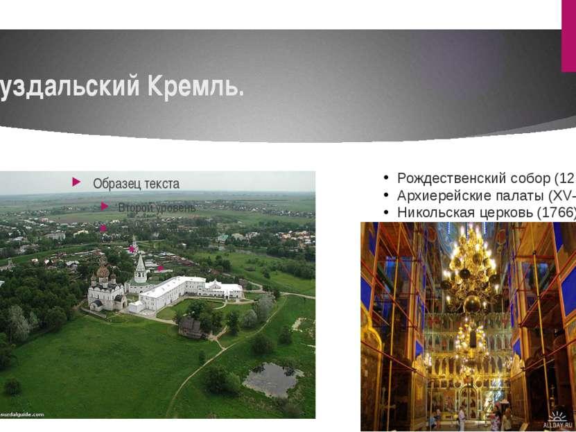 Суздальский Кремль. Рождественский собор (1222—1225) Архиерейские палаты (XV—...