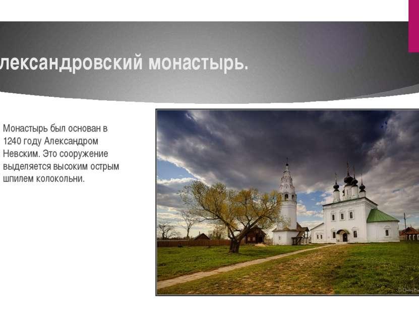 Александровский монастырь. Монастырь был основан в 1240 году Александром Невс...