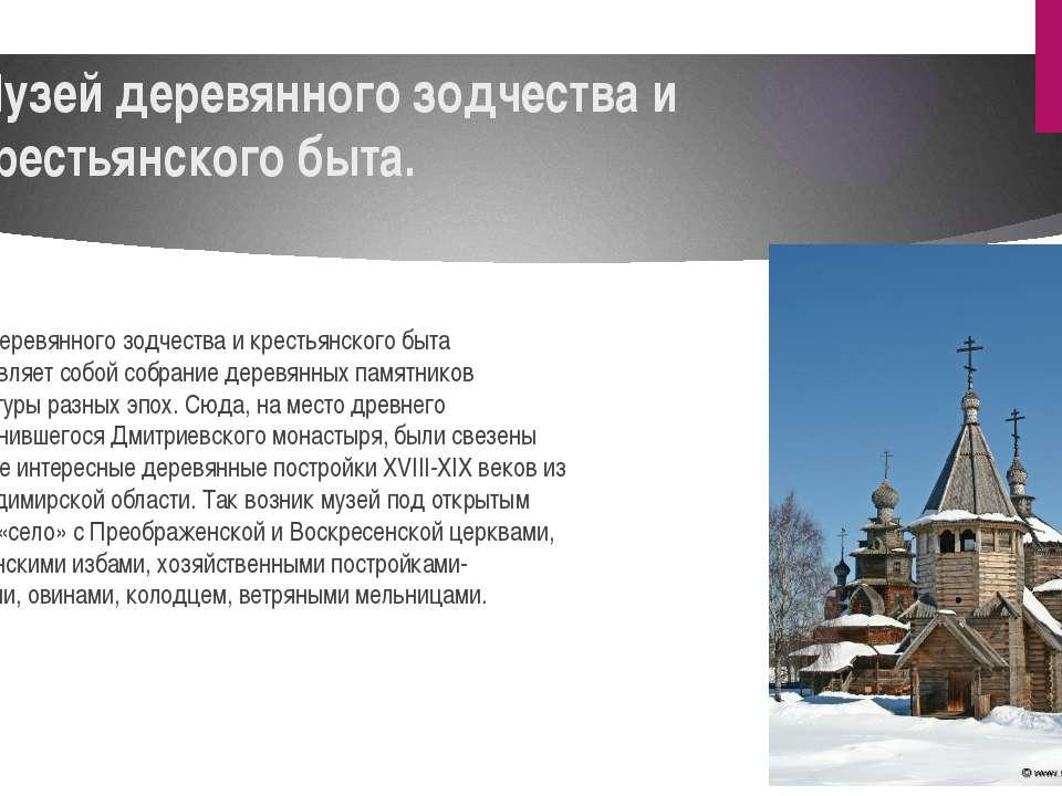 Музей деревянного зодчества и крестьянского быта. Музей деревянного зодчества...