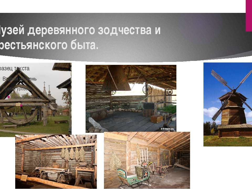 Музей деревянного зодчества и крестьянского быта.