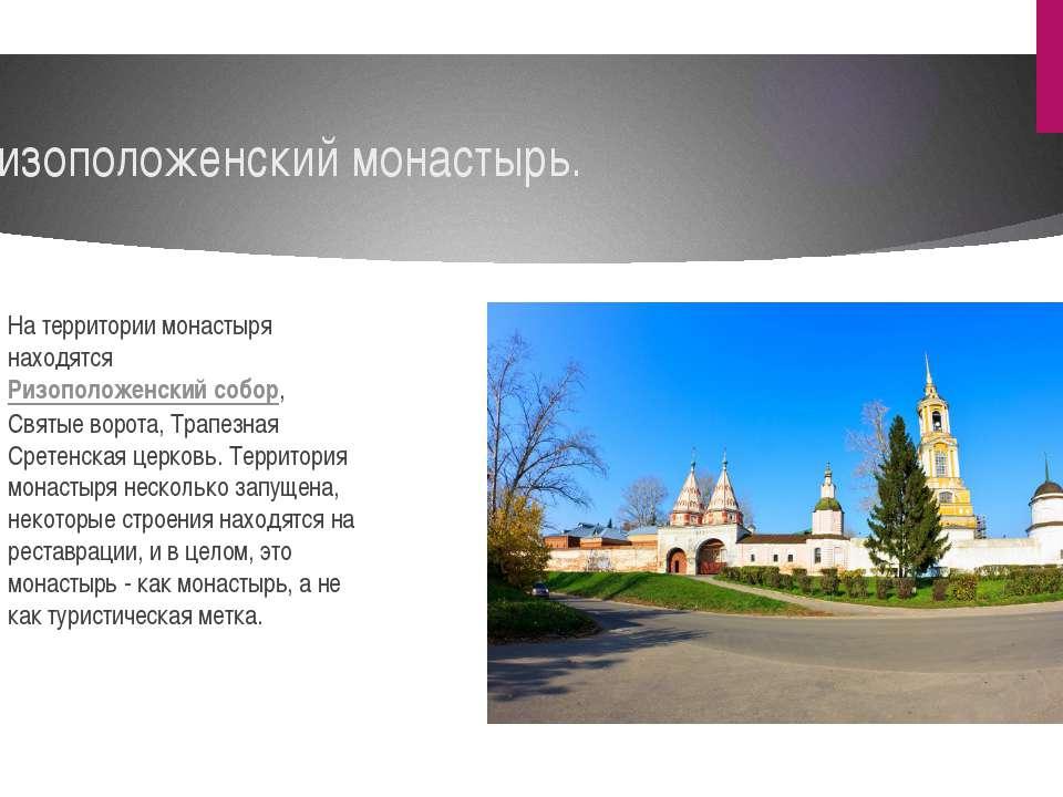 Ризоположенский монастырь. На территории монастыря находятсяРизоположенский ...