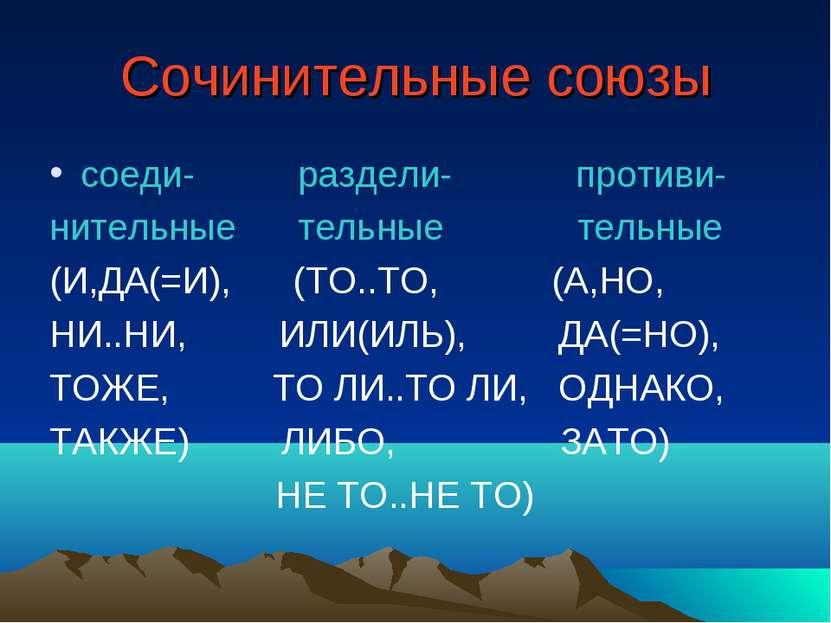 Сочинительные союзы соеди- раздели- противи- нительные тельные тельные (И,ДА(...