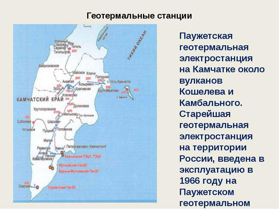 Красноярская ГЭС Саяно-Шушенская ГЭС Саяно-Шушенская ГЭС Саратовская ГЭС Брат...