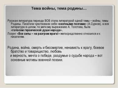 Русская литература периода ВОВ стала литературой одной темы – войны, темы Род...