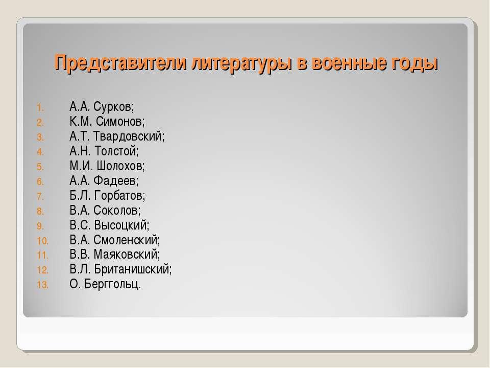 Представители литературы в военные годы А.А. Сурков; К.М. Симонов; А.Т. Твард...
