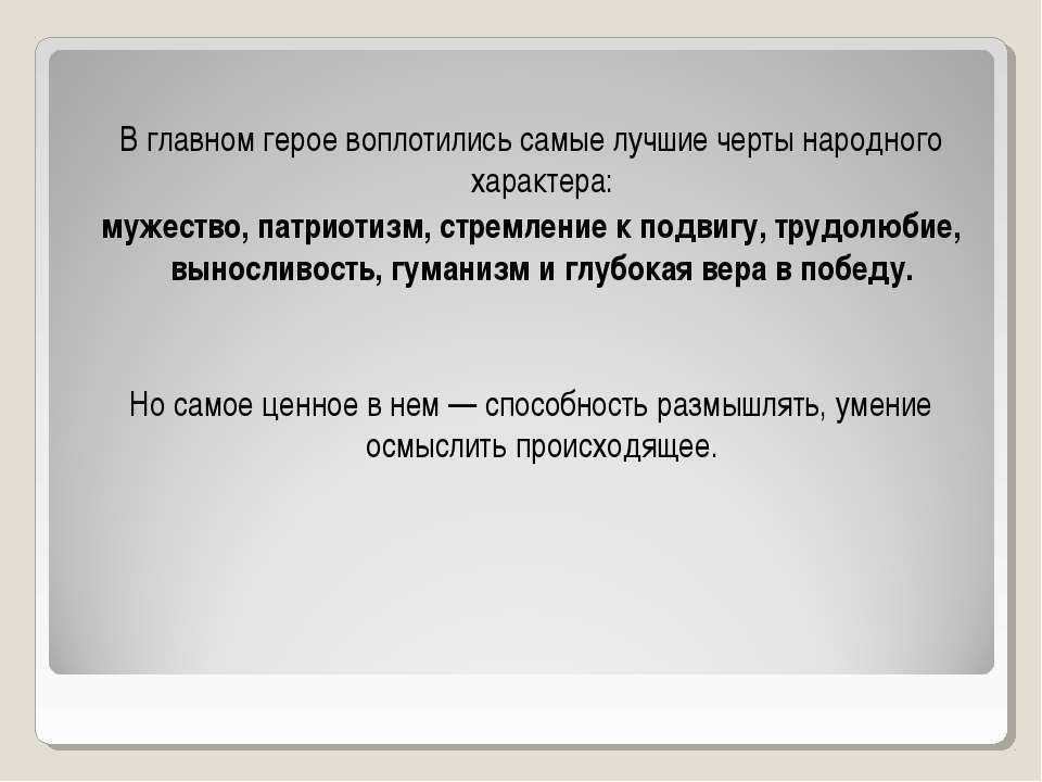 В главном герое воплотились самые лучшие черты народного характера: мужество,...