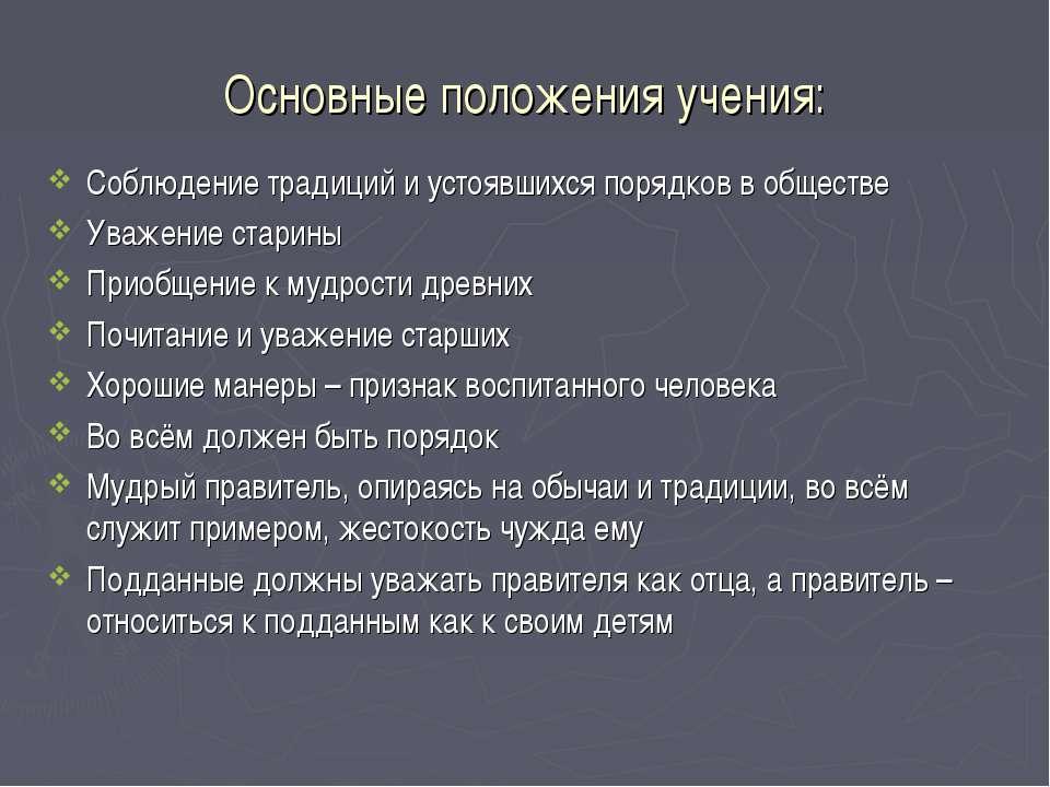 Основные положения учения: Соблюдение традиций и устоявшихся порядков в общес...