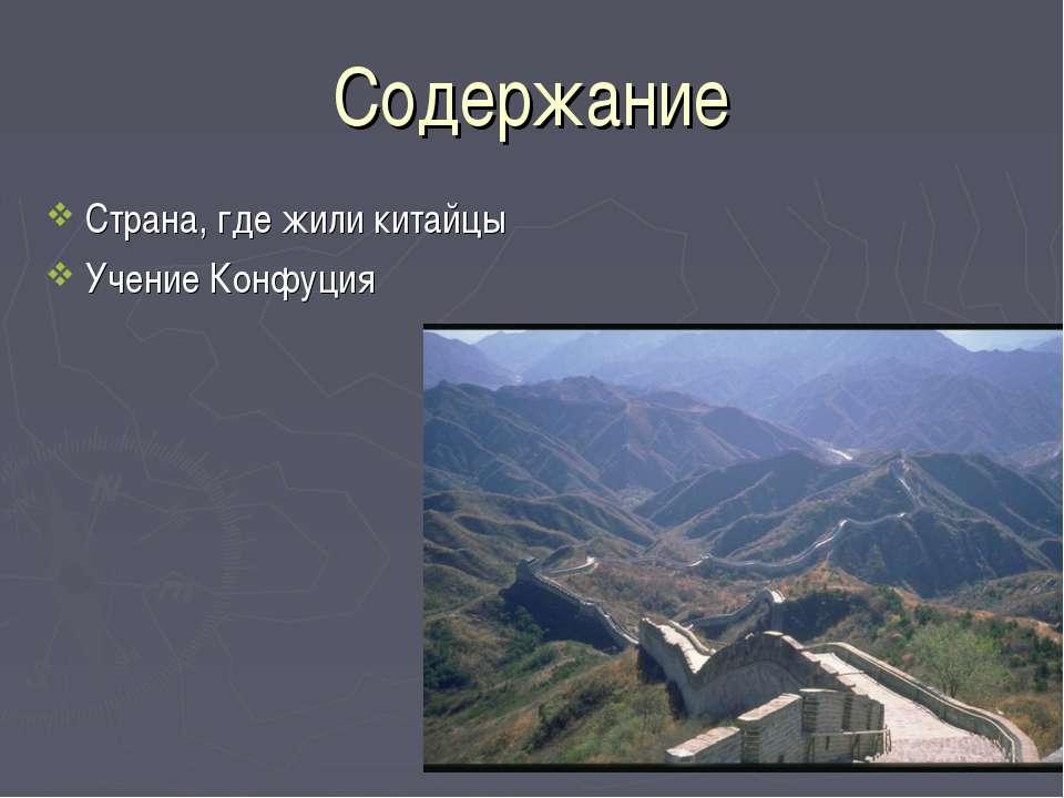 Содержание Страна, где жили китайцы Учение Конфуция