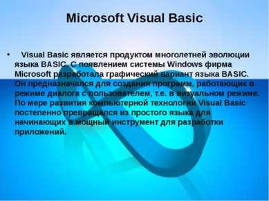 Microsoft Visual Basic  Visual Basic является продуктом многолетн...
