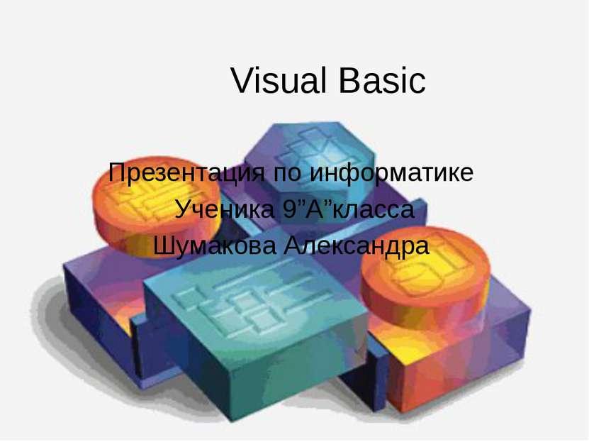 "Visual Basic Презентация по информатике Ученика 9""A""класса Шумакова Александра"
