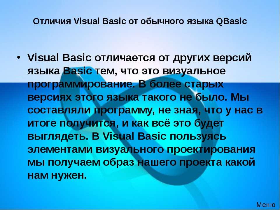 Отличия Visual Basic от обычного языка QBasic Visual Basic отличается от друг...