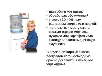 Первая помощь дать обильное питье; обработать обожженный участок 30-40%-ным р...