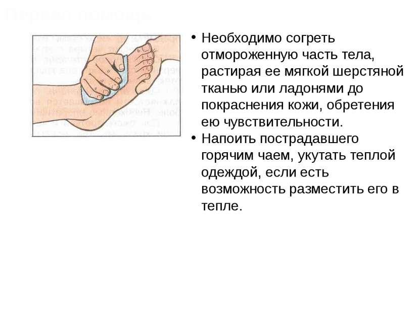 Первая помощь Необходимо согреть отмороженную часть тела, растирая ее мягкой ...