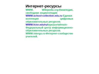 Интернет-ресурсы WWW. Wikipedia.org-Википедия, свободная энциклопедия WWW.sch...